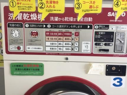 穂高西コインランドリー_洗濯機