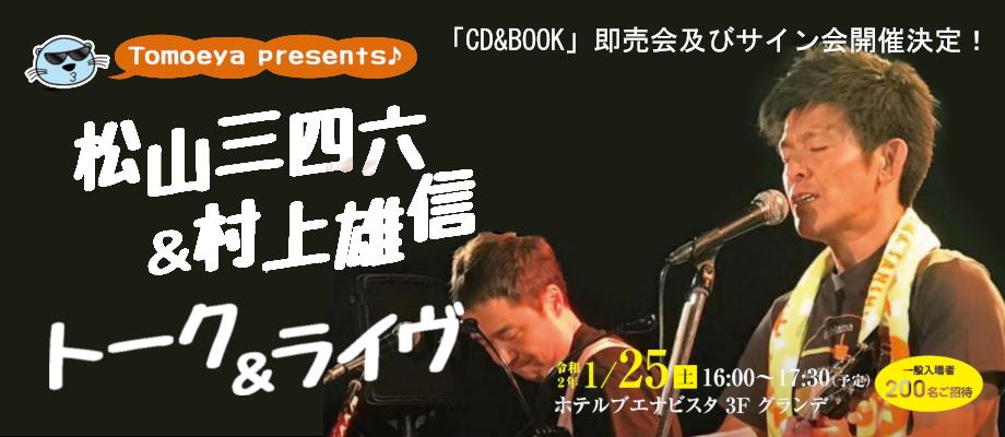 sanshiro_event