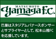 巴屋は松本山雅FCを応援しています
