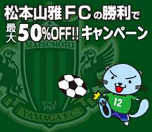 松本山雅FCの勝利で最大50%OFFキャンペーン