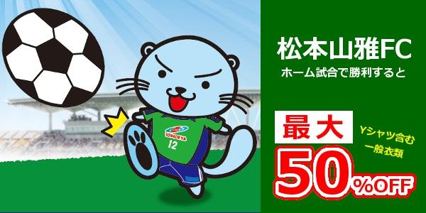 松本山雅FCのホーム試合で勝利すると最大50%OFFキャンペーン